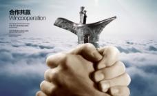 企业文化合作团结