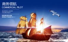 企业文化商务领航船