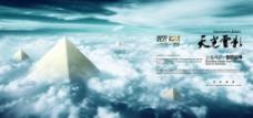 企业画册配图大气云海