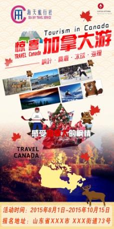 惊喜加拿大旅游平面设计PSD素材