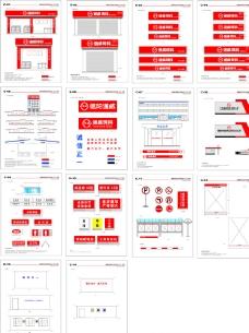 通威公司VI系统-环境应用部分图片