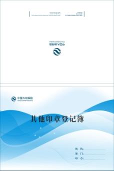 中国大地保险印章登记簿