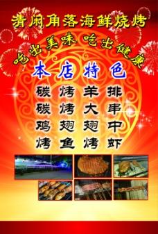海鲜烧烤菜谱