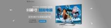 促销液晶电视海报PSD图层
