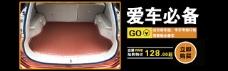 汽车后备箱垫子 网店海报图片