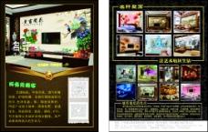 装饰壁画宣传单图片