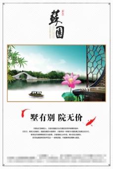 地产海报   报广