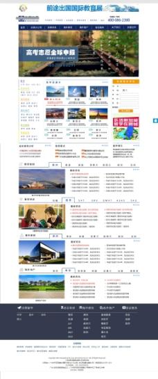 企业网页排版