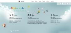 关于我们企业网站内页设计