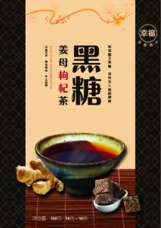 黑糖姜母茶