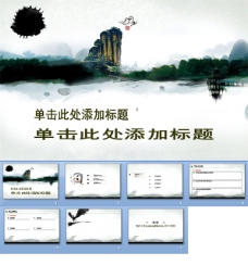 水墨中国风商务PPT