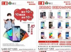 捷信苏宁分期付款手机分期付款图片