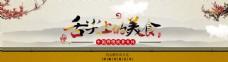 金鹏餐饮文化banner中国风舌尖上美食