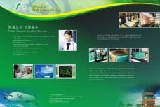 企业宣传画册设计图片