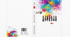 色彩斑斓美术作品集封面