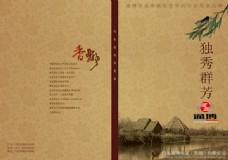 中国风企业画册封皮