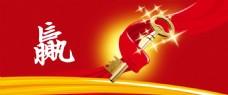 共赢2016金钥匙红色大气背景PSD素材