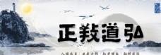中国风展板 中国风海报图片
