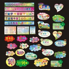 幼儿园牌子矢量素材