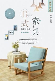 简约日式家具促销海报设计
