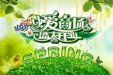 春天商场开业海报