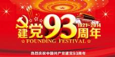 庆祝中共建党建党93周年矢量素材