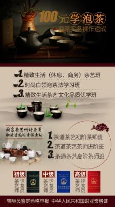 茶艺师培训宣传单