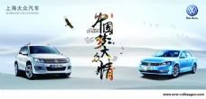中国梦汽车海报