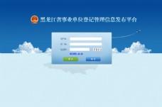 蓝色大气登录页面