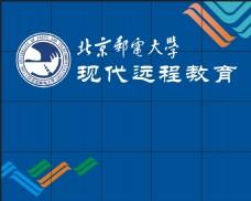北京邮电大学远程教育形象墙