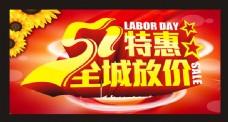 51劳动节放价促销海报设计矢量素材