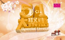 51大聚惠海报设计矢量素材