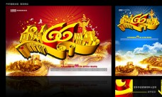 国庆66周年海报图片