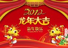 2012龙年大吉海报设计PSD分层素材