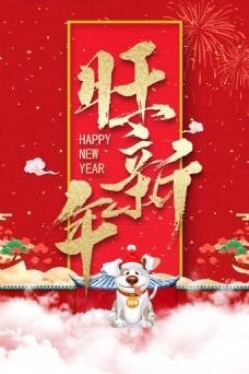 2018新年春红色中国风商场迎春海报