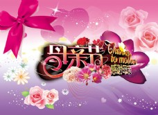 母亲节快乐宣传海报psd素材