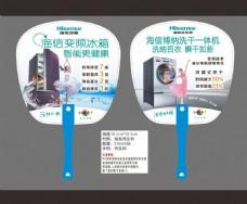 海信变频冰箱广告扇