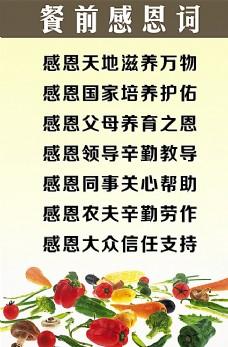 餐前感恩词图片