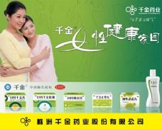 妇科千金片药业海报广告PSD素材
