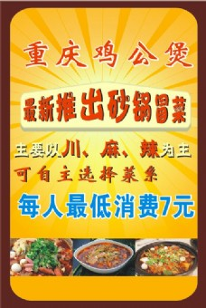 砂锅冒菜海报
