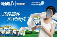 奶粉宣传海报,