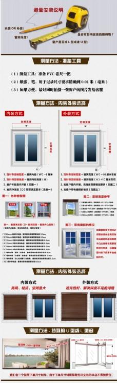 窗户安装说明