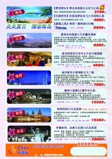 暑假出境旅游宣传彩页
