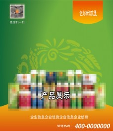 食品药品健康饮品类海报