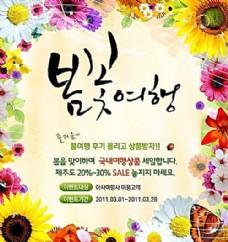 韩国风格海报模板 分层PSD_220