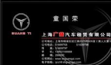 汽车运输类 名片模板 CDR_4925