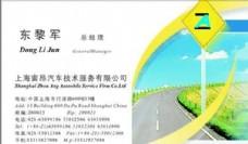 汽车运输类 名片模板 CDR_5159