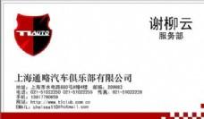 汽车运输类 名片模板 CDR_5146
