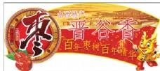 晋谷香百年大枣吊牌