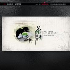 中国风茶香文化展板图片